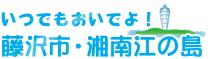 公益社団法人藤沢市観光協会