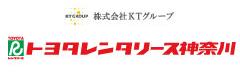 株式会社トヨタレンタリース神奈川