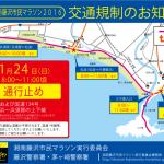 2016交通規制チラシ(警察入り)HP用