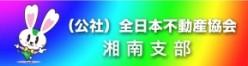 公益社団法人全日本不動産協会 湘南支部