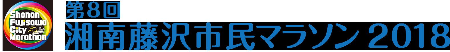 第8回湘南藤沢市民マラソン2018