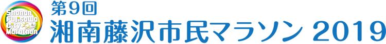 第9回湘南藤沢市民マラソン2019