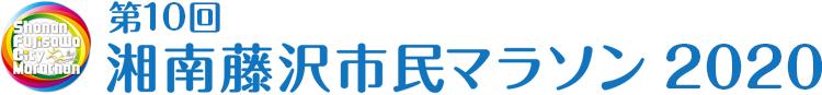 第10回湘南藤沢市民マラソン2020