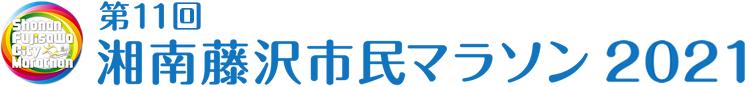 第11回湘南藤沢市民マラソン2021開催中止