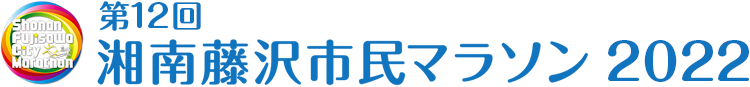 第12回湘南藤沢市民マラソン2022