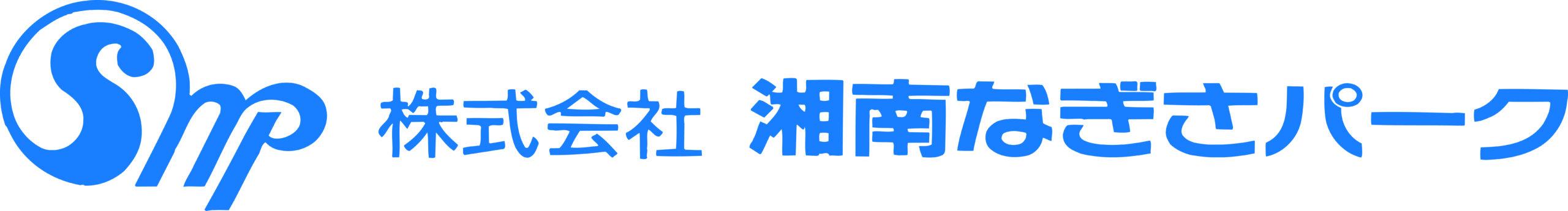 株式会社湘南なぎさパーク