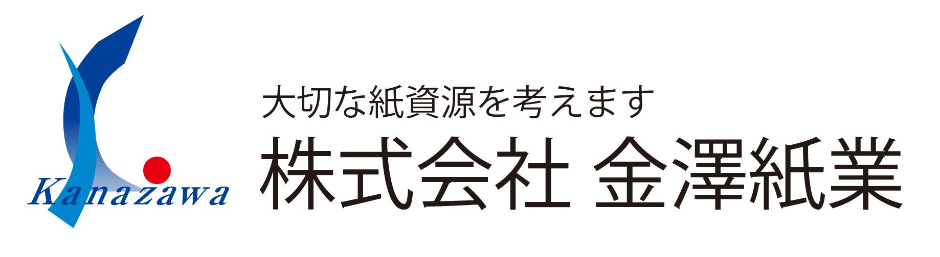 株式会社金澤紙業