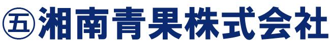 湘南青果株式会社 湘南藤沢地方卸売市場
